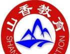 山香教育针对招教面试免费公益讲座开始预约中!