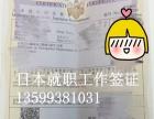 代办日本工作签证就职签证留学签证申请