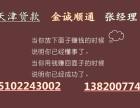 天津个人短期拆借紧急周转的首选