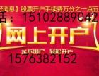 年终福利 深圳炒股证券开户 佣金手续费 较低万1 量大更低