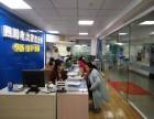 四川广播电视大学育杰分院专本科报名,会计电脑教师资格培训