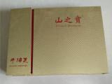 北京做包裝盒-優質的包裝盒 服務