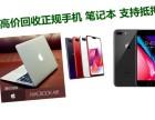 高价回收手机二手手机苹果产品笔记本支持抵押