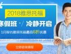 天津雅思7分班-环球雅思雅思高分班