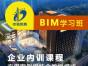 bim学习班 厦门bim工程师培训 bim学习班