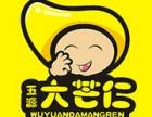 大芒仁鲜榨芒果汁加盟