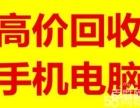 杭州笔记本电脑回收杭州台式电脑上门回收上门抵押