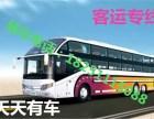 从苏州到漯河的汽车(大巴车)几点发车?几点到?多少钱?