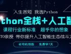 北京python培训哪家好?兄弟连python培训