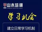 学日语就来潍坊中百山木培训,学生更有超低价