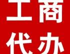 北京注册公司 北京代办公司注册 北京代理注册公司