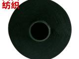 热销推荐40/2 双股黑色纯涤纱 优质纺织纱线