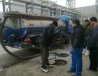 成都武侯区少陵路排水管道疏通,专业吸污汽车清理化粪池公司