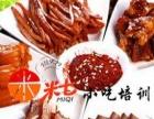 卤菜-烧烤-烤鱼-酸辣粉-小龙虾-小笼包技术培训