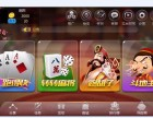 四平青年吉林四平手机棋牌游戏开发新软别树一帜价格优惠