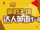 上海在线少儿英语培训 培养少儿英语学习兴趣