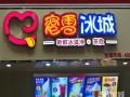 蜜雪冰城加盟费/冰激凌加盟店排行榜/连锁冰淇淋加盟