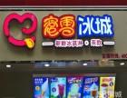 蜜雪冰城加盟费/冰激凌加盟店榜/全国较火冰淇淋