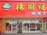 楊國福麻辣燙加盟費楊國福麻辣燙樣