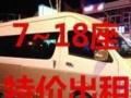 丰田大马18座商务车、旅游剧组婚庆会议接送机