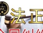 温州合同纠纷免费法律咨询