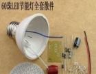 电子科技有限公司加盟 灯具灯饰 投资金额