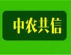 中农共信有机瓜菜工厂加盟