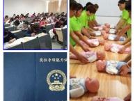 上海嘉定家政技能证全国通用随到随学享受政府补贴