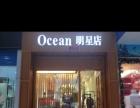 Ocean欧尚(明星店)
