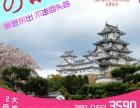 日本超值特价春节游