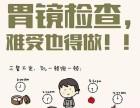 什么人群需要做胃镜检查呢?广州东大胃肠医院正规吗?