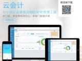 金蝶财务软件|拓友软件kis标准版服务完善