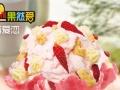 泉州冰淇淋加盟2到3人经营5平米开店