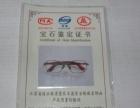 天然水晶眼镜