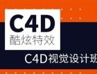 厦门C4D培训哪家好学C4d栏目包装培训多长时间