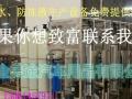 湖南长沙玻璃水防冻液生产设备加盟