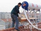 邹城维修水管太阳能较专业