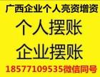 南宁亮资摆账 南宁增资验资 全国工程保函银行保函项目