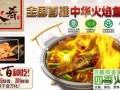 鱼火肴火锅加盟多少钱/鱼火肴火锅加盟