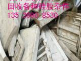 惠州五湖四海回收废硅胶回收公司)硅橡胶.橡胶制品
