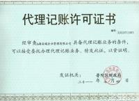 天桥区历山北路代理记账 注册公司 可提供注册地址 会计上门