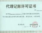 章丘区工商营业执照注册 财务税务代理 商标注册,找尹会计