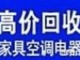南昌高价回收家具空调办公桌椅 酒店设备