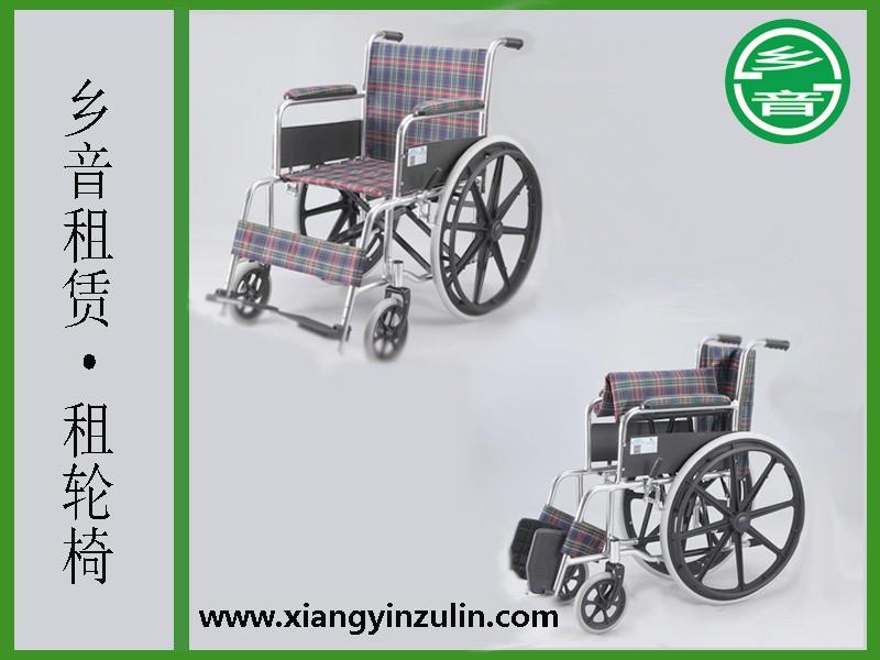 租轮椅 轮椅出租 长租一天5元 短租一天16元 成都乡音租赁