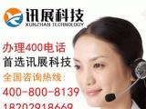 陕西咸阳400电话收费方式,咸阳市企业400电话办理手续