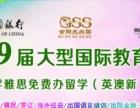 金阳光出国 朗阁雅思 中国银行大型国际教育展