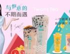 台铺奶茶加盟怎么样张馨予代言的奶茶品牌加盟费多少