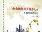 企业融资实务操作大全及典型案例分析(6dvd)