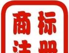 国内外商标担保注册