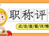 北京2020年中级职称的报考条件